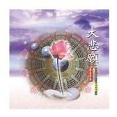 88036-大悲願CD