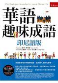 華語趣味成語 印尼語版:Buku Peribahasa Mandarin yan