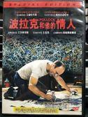 影音專賣店-P03-498-正版DVD-電影【波拉克和他的情人】-方基墨 艾德哈里斯 瑪西蓋哈登 湯姆鮑爾