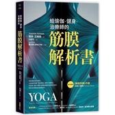 給瑜伽.健身.治療師的筋膜解析書