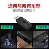 藍芽適配器 車載藍芽適配器汽車MP3播放USB連接FM發射免提通話4.2藍芽接收器 全館免運