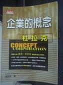 【書寶二手書T4/財經企管_INL】企業的概念_彼得‧杜拉克