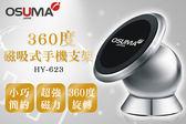 OSUMA 360度磁吸式手機支架