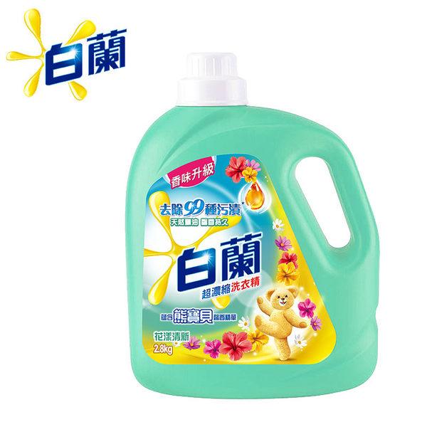 白蘭含熊寶貝馨香精華花漾清新超濃縮洗衣精 2.8kg_聯合利華
