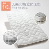 【R.Q.POLO】天絲3D透氣獨立筒床墊 厚度10公分 (單人3X6.2尺)