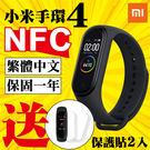 送保護貼 小米手環4 NFC版 台灣出貨...