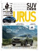AUTO Driver 車主汽車雜誌 10月號/2018 第267期
