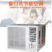 窗型冷氣 窗式空調 小1匹單冷搖控110v 移動空調窗機一體機廚房免安裝小空調大1匹P
