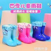 兒童雨鞋 男童韓國小童中筒保暖女童兒童雨鞋輕便1-3-5歲春夏季套鞋防滑 阿薩布魯