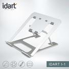 【idart】I-1 筆電/平板/繪圖螢幕多功能支架 (IDART01)- 意念數位館