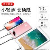 超薄行動電源便攜毫安MIUI蘋果8手機通用行動電源專用可愛vivo華為oppo