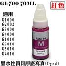 CANON GI-790 M / GI7...