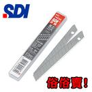 SDI 手牌 1403H  高碳鋼  小美工刀片 10片/盒