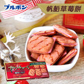 日本 BOURBON 北日本 帆船濃厚草莓夾心餅乾 42g 帆船巧克力 夾心餅 草莓巧克力 巧克力 草莓