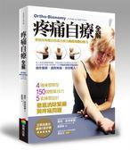 (二手書)疼痛自療全解:骨骼與身體自我矯治療法喚醒身體自癒力