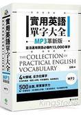 實用英語單字大全【MP3革新版】:靈活運用英語必備的15,000單字(軟精裝,1