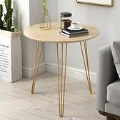 邊桌 北歐輕奢茶幾簡約現代客廳圓桌子創意沙發邊幾簡易小戶型陽臺 晶彩LX