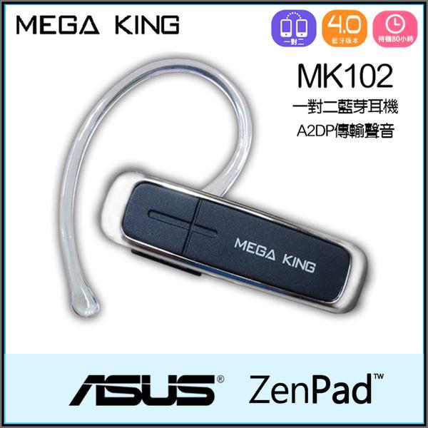 ▼MEGA KING MK102 一對二藍牙耳機/超長待機/ASUS/ZenPad 8.0 Z380KL/ZenPad S Z580CA/ZenPad 10 Z300CL