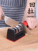 磨刀器家用磨刀石菜刀磨刀棒創意實用廚房用品小工具神器 水晶鞋坊