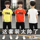男童套裝2018新款中大童兒童短袖夏季男孩兩件套韓版潮衣 st3130『時尚玩家』