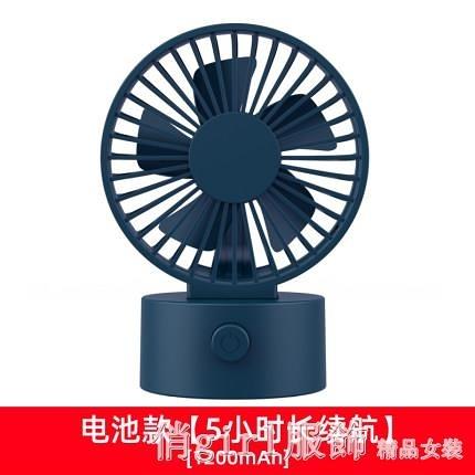 風扇 小風扇便攜式手持usb可充電辦公室桌上超靜音小型隨身桌面小電風扇迷你宿舍家用 開春特惠