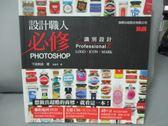 【書寶二手書T6/電腦_LNH】設計職人必修 Photoshop 識別設計 ProfessionalZ ~LOGO‧IC