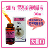 SHINY 雪亮 美容精華液 30ml-犬貓適用*3罐組(FDD1A01-1)
