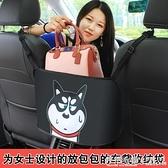 汽車座椅間儲物網兜車載收納袋車內放包包掛袋椅背置物袋車內用品 怦然心動