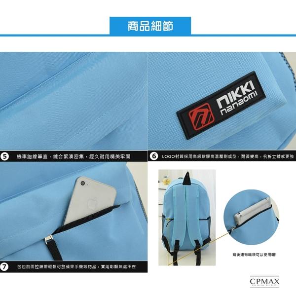 CPMAX 純色雙肩包 多功能大容量 學生書包 男款 女款 雙肩包 休閒後背包【O50】