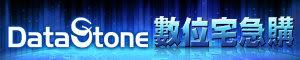DataStone 數位宅急購