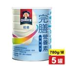 桂格 完膳營養素均衡配方 780gX5罐 (實體店面公司貨) 專品藥局【2017932】