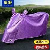 電動摩托車遮雨罩蓋布車罩車衣套電瓶防曬防雨罩通用加厚隔熱罩子 【快速出貨】