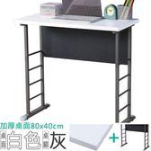 Homelike 查理80x40工作桌(加厚桌面)桌面-白/桌腳-炫灰