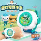 兒童錶海底小縱隊投影手錶玩具兒童卡通男孩...