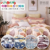台灣製造100%純棉-可包覆床墊35cm-加大雙人薄床包枕套三件組-多款任選-夢棉屋