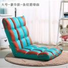 創意懶人沙發單人摺疊椅床上靠背椅飄窗椅榻榻米日式休閒懶人椅子 NMS名購居家