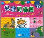 書立得-愛分享有聲系列4:兒歌同樂會(CD)(B02104)