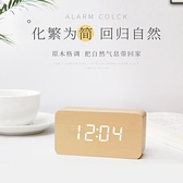 鬧鐘 創意學生電子床頭鐘多功能簡約現代夜光LED靜音木頭鐘 - 風尚3C