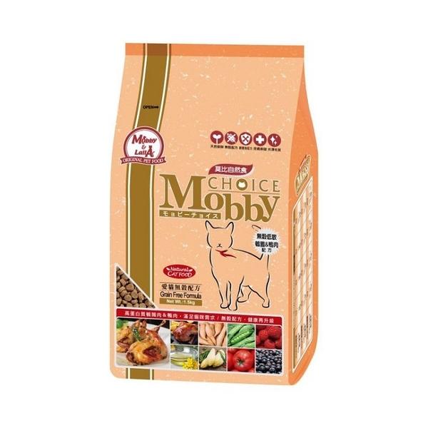 『寵喵樂旗艦店』【贈Monge肉塊貓罐*1】莫比Mobby《愛貓無穀配方-鵪鶉鴨肉》貓飼料1.5kg