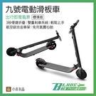 【刀鋒】小米有品 九號電動滑板車 標準版 折疊式滑板車 電動車 實心輪胎 免充氣 現貨 免運