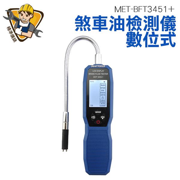 精準儀錶 剎車檢測儀 剎車油檢測 剎車油 工具 汽車油 機車油 制動液 專業工具 MET-BFT3451+