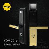【耶魯YALE電子鎖】YDM-7216指紋密碼鎖藍芽APP(含藍芽+安裝)(信用卡最多六期0利率)(可分12期)