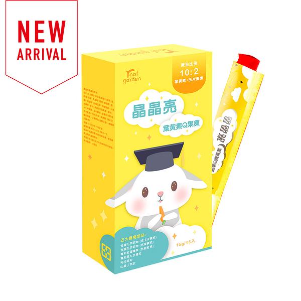 【新品上市】Roof Garden晶晶亮葉黃素果凍(15包/盒)