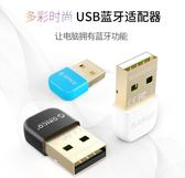 藍芽適配器 USB電腦藍芽適配器4.0台式機音頻發射器無線耳機音響接收器 igo 玩趣3C