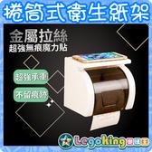 【樂購王】強力無痕貼《捲筒式衛生紙架》無痕貼收納架浴室收納衛生紙架捲筒衛生紙【B0380 】