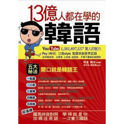 13億人都在學的韓語(附1MP3)