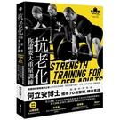 抗老化,你需要大重量訓練:怪獸訓練總教練何立安以科學化的訓練,幫助你提升肌力 骨
