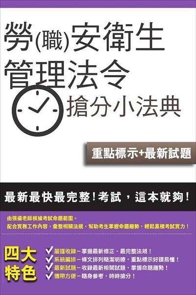 (二手書)勞(職)安衛生管理法令搶分小法典(桃園捷運招考適用)