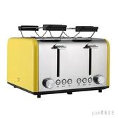 220V 烤麵包機家用 4片多功能多士爐四片商用烤麵包機家用早餐吐司機 aj6537『pink領袖衣社』
