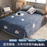 鋪床珊瑚絨毛毯被子冬季加厚保暖加絨毛絨單人法蘭絨毯子床單單件 AW15888【棉花糖伊人】